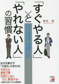 「すぐやる人」と「やれない人」の習慣 - 高校時代の偏差値30台の勉強嫌いが自分を変えてケン Asuka business & language book