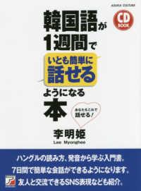 韓国語が1週間でいとも簡単に話せるようになる本 ASUKA CULTURE/CD BOOK