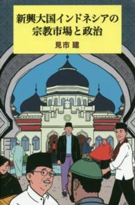 新興大国インドネシアの宗教市場と政治