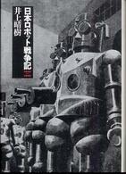 日本ロボット戦争記 1939~1945