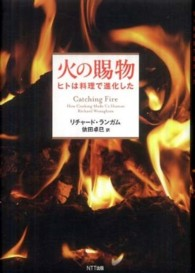 火の賜物の画像