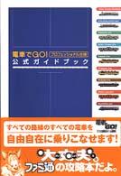 電車でGO!プロフェッショナル仕様公式ガイドブック