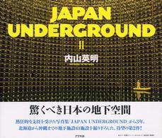 『JAPAN UNDERGROUND』