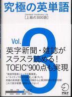 究極の英単語SVL <vol.3>  上級の3000語