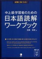 試験に強くなる!中上級学習者のための日本語読解ワ-クブック