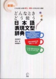 どんなときどう使う日本語表現文型辞典 - 日本語能力試験N1~N5の範囲を網羅