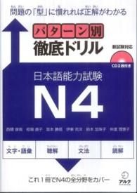 パタ-ン別徹底ドリル日本語能力試験N4 - 新試験対応