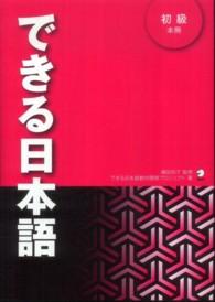 できる日本語 <初級 本冊>