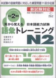 耳から覚える日本語能力試験語彙トレ-ニングN2 - 新試験対応