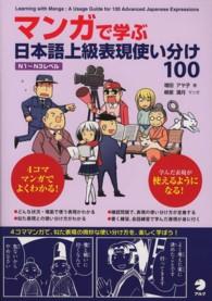 マンガで学ぶ日本語上級表現使い分け100 - 日本語学習者向け
