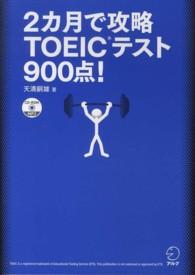 2カ月で攻略TOEICテスト900点! - 逆算!