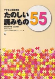 たのしい読みもの55 - できる日本語準拠