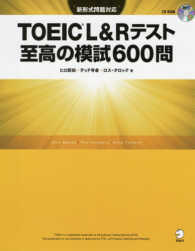 TOEIC L&Rテスト至高の模試600問 - 新形式問題対応