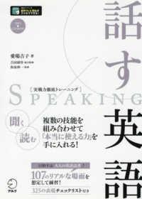 話す英語 - MP3 CD-ROM付き 実戦力徹底トレ-ニング