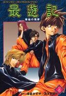 最遊記 VOL.1 華焔の残夢  GファンタジーコミックCDコレクション