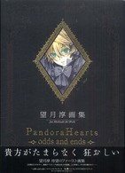Pandora Hearts~odds and ends~ ― 望月淳画集