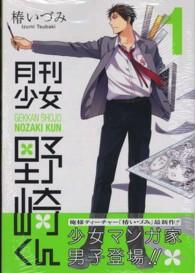 月刊少女野崎くん <1>  ガンガンコミックスONLINE