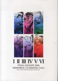 ファイナルファンタジ-25thメモリアルアルティマニア <vol.1(1 2 3 4 5>