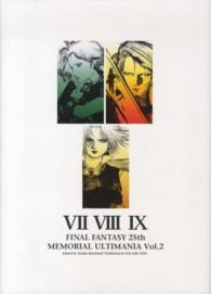 ファイナルファンタジ-25thメモリアルアルティマニア <vol.2(7 8 9)>