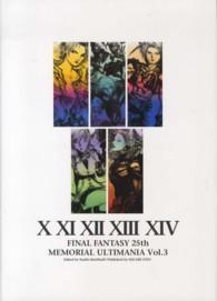 ファイナルファンタジ-25thメモリアルアルティマニア <vol.3(10 11 12>