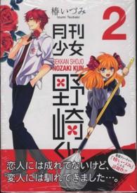月刊少女野崎くん <2>  ガンガンコミックスONLINE