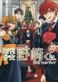 月刊少女野崎くん公式ファンブック ガンガンコミックスONLINE