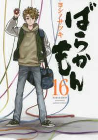 ばらかもん <16>  ガンガンコミックス ONLINE