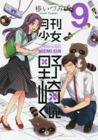 月刊少女野崎くん <9>  ガンガンコミックス ONLINE