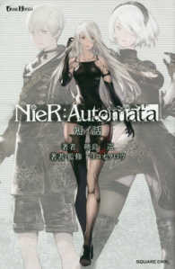 NieR:Automata短イ話 GAME NOVELS