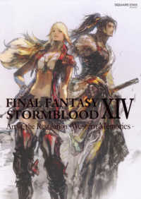 FINAL FANTASY XIV:STORMBLOOD Art of the SE-MOOK