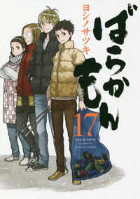 ばらかもん <17>  ガンガンコミックス ONLINE