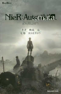 NieR:Automata少年ヨルハ GAME NOVELS