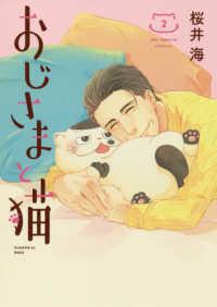 おじさまと猫 <2>  ガンガンコミックス pixiv