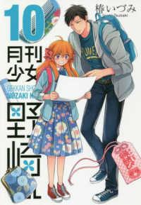 月刊少女野崎くん <10>  ガンガンコミックス ONLINE