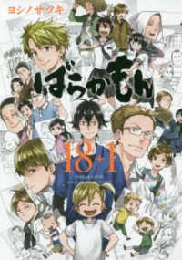 ばらかもん <18+1>  ガンガンコミックス ONLINE