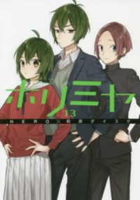 ホリミヤ <13>  Gファンタジ-コミックス