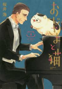 おじさまと猫 <3>  ガンガンコミックス pixiv