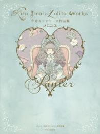 パニエ - 今井キラ ロリ-タ作品集