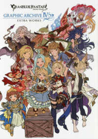 GRANBLUE FANTASY GRAPHIC ARCHIVE <4>  - EXTRA WORKS