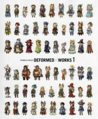 GRANBLUE FANTASY DEFORMED × WORKS <1>
