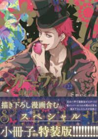 カ-ニヴァル <22>  - 小冊子付き特装版!!!!!!!!! IDコミックス ZERO-SUMコミックス (特装版)