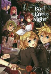 Bad∞End∞Night <下巻>