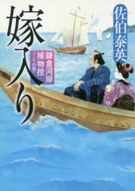 嫁入り - 鎌倉河岸捕物控〈三十の巻〉 ハルキ文庫 時代小説文庫