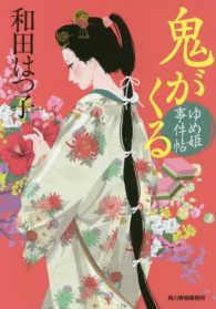 鬼がくる - ゆめ姫事件帖 ハルキ文庫 時代小説文庫