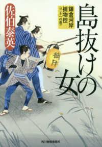 島抜けの女 - 鎌倉河岸捕物控〈三十一の巻〉 ハルキ文庫 時代小説文庫