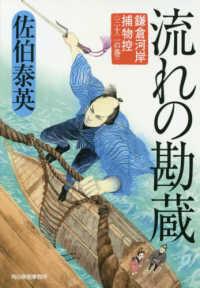 流れの勘蔵 - 鎌倉河岸捕物控〈三十二の巻〉 ハルキ文庫 時代小説文庫