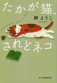 たかが猫、されどネコ ハルキ文庫