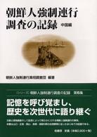 朝鮮人強制連行調査の記録 中国編