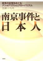 南京事件と日本人