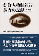 朝鮮人強制連行調査の記録 関東編1